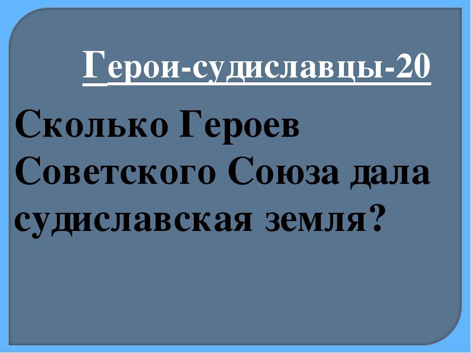 Герои-судиславцы-20 Сколько Героев Советского Союза дала судиславская земля?
