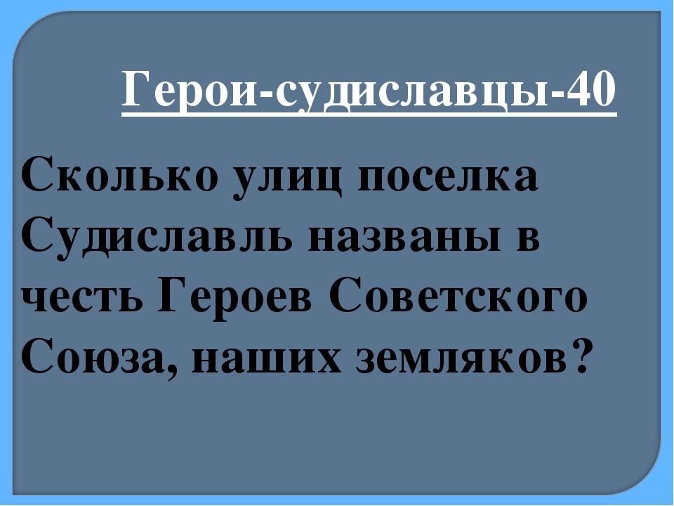 Герои-судиславцы-40 Сколько улиц поселка Судиславль названы в честь Героев Со...