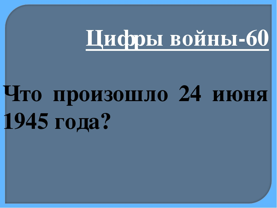 Цифры войны-60 Что произошло 24 июня 1945 года?