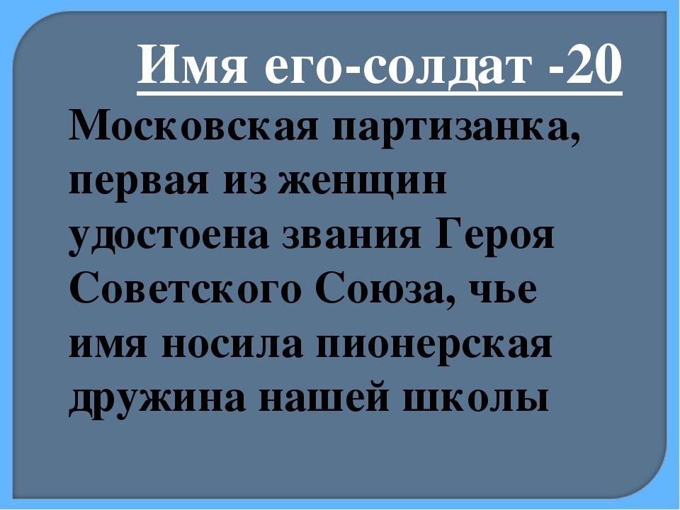 Имя его-солдат -20 Московская партизанка, первая из женщин удостоена звания Г...