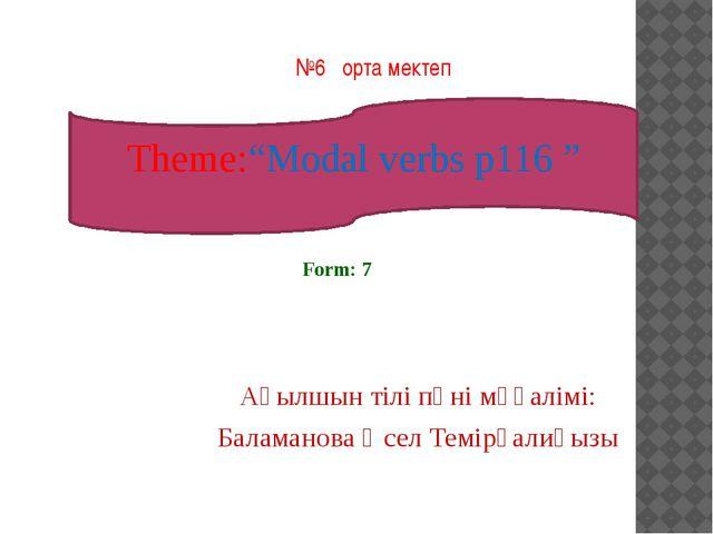 """Ағылшын тілі пәні мұғалімі: Баламанова Әсел Темірғалиқызы Form: 7 Theme:""""Moda..."""