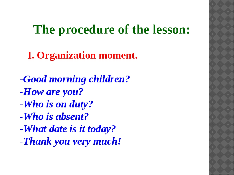 The procedure of the lesson: I. Organization moment. -Good morning children?...