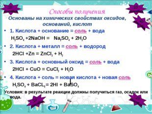 Способы получения 1. Кислота + основание = соль + вода H2SO4 +2NaOH = Na2SO4
