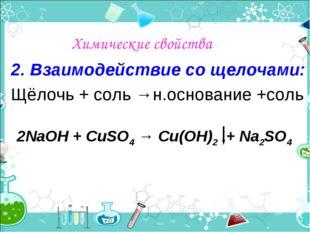 Химические свойства 2. Взаимодействие со щелочами: Щёлочь + соль →н.основание