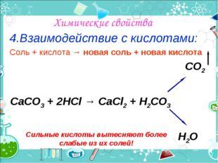 Химические свойства 4.Взаимодействие с кислотами: Соль + кислота → новая соль