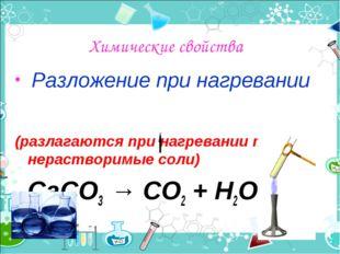 Химические свойства Разложение при нагревании (разлагаются при нагревании тол