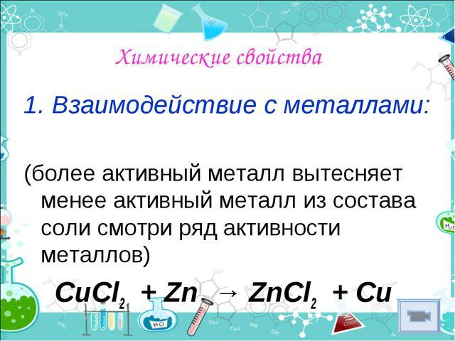 Химические свойства 1. Взаимодействие с металлами: (более активный металл выт...