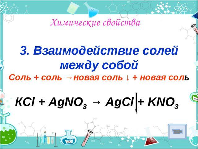 Химические свойства 3. Взаимодействие солей между собой Соль + соль →новая со...