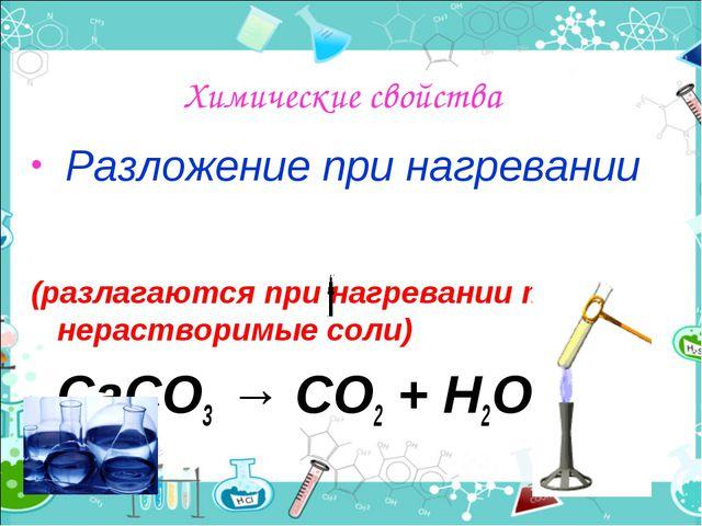 Химические свойства Разложение при нагревании (разлагаются при нагревании тол...