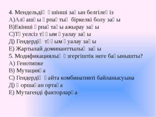 4. Мендельдің үшінші заңын белгілеңіз А)Алғашқы ұрпақтың біркелкі болу заңы В