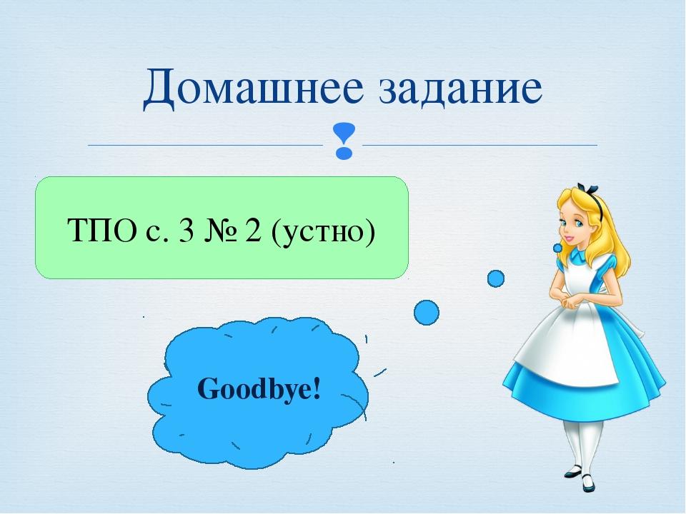 Домашнее задание ТПО с. 3 № 2 (устно) Goodbye! 