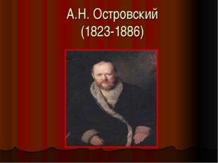 А.Н. Островский (1823-1886)