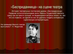 «Бесприданница» на сцене театра История театральных постановок драмы «Бесприд