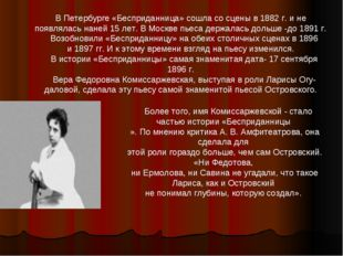 В Петербурге «Бесприданница» сошла со сцены в 1882 г. и не появлялась наней 1