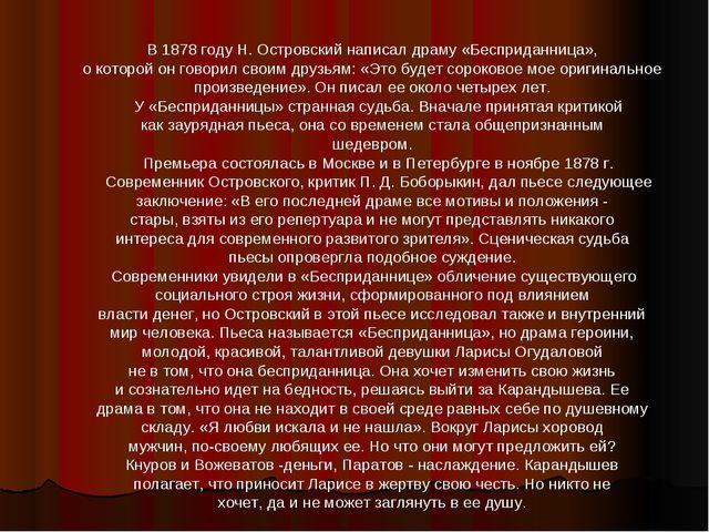 В 1878 году Н. Островский написал драму «Бесприданница», о которой он говорил...
