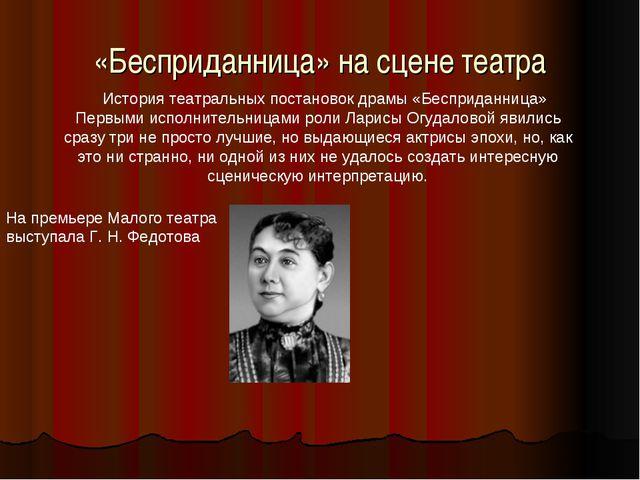 «Бесприданница» на сцене театра История театральных постановок драмы «Бесприд...