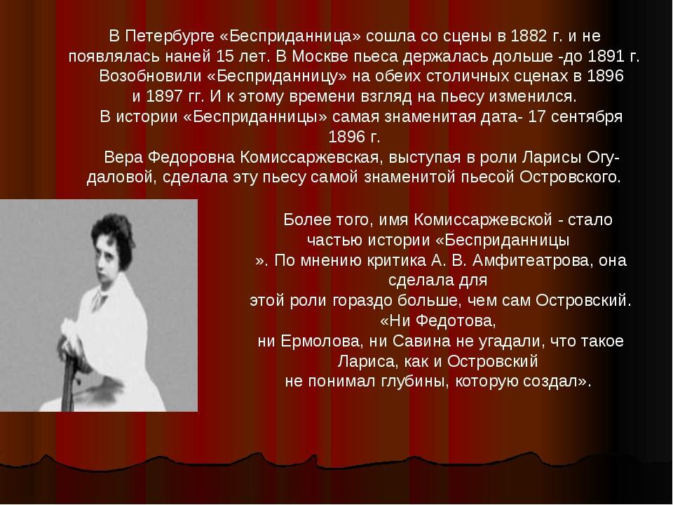 В Петербурге «Бесприданница» сошла со сцены в 1882 г. и не появлялась наней 1...