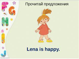Lena is happy. Прочитай предложения