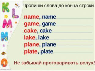 Пропиши слова до конца строки name, name game, game cake, cake lake, lake pla