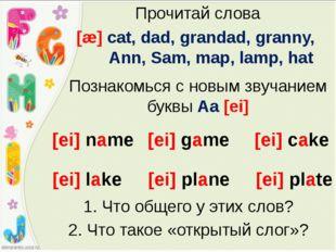 Прочитай слова [æ] cat, dad, grandad, granny, Ann, Sam, map, lamp, hat Познак