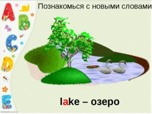 Познакомься с новыми словами lake – озеро
