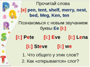 Прочитай слова [e] pen, tent, shelf, merry, nest, bed, Meg, Ken, ten Познаком