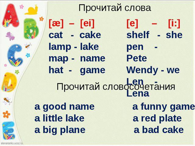 [æ] – [ei] cat - cake lamp - lake map - name hat - game Прочитай слова [e] –...