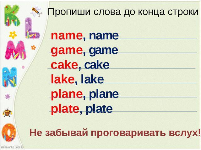 Пропиши слова до конца строки name, name game, game cake, cake lake, lake pla...