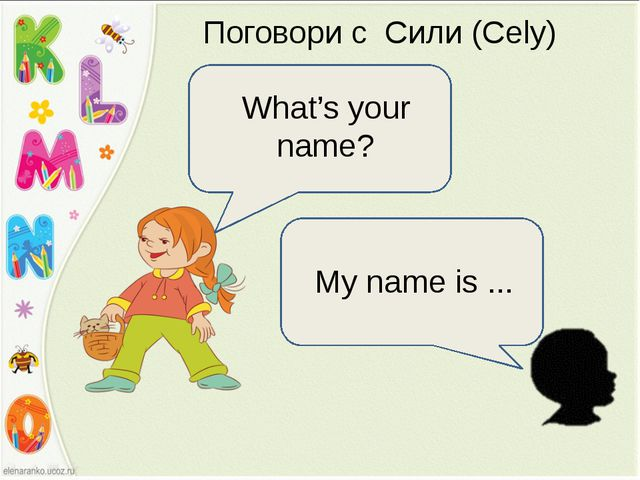 Поговори с Сили (Cely) What's your name? My name is ...