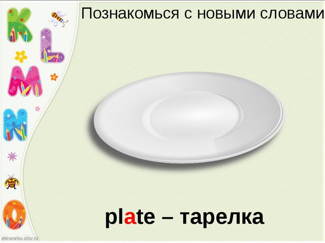 Познакомься с новыми словами plate – тарелка