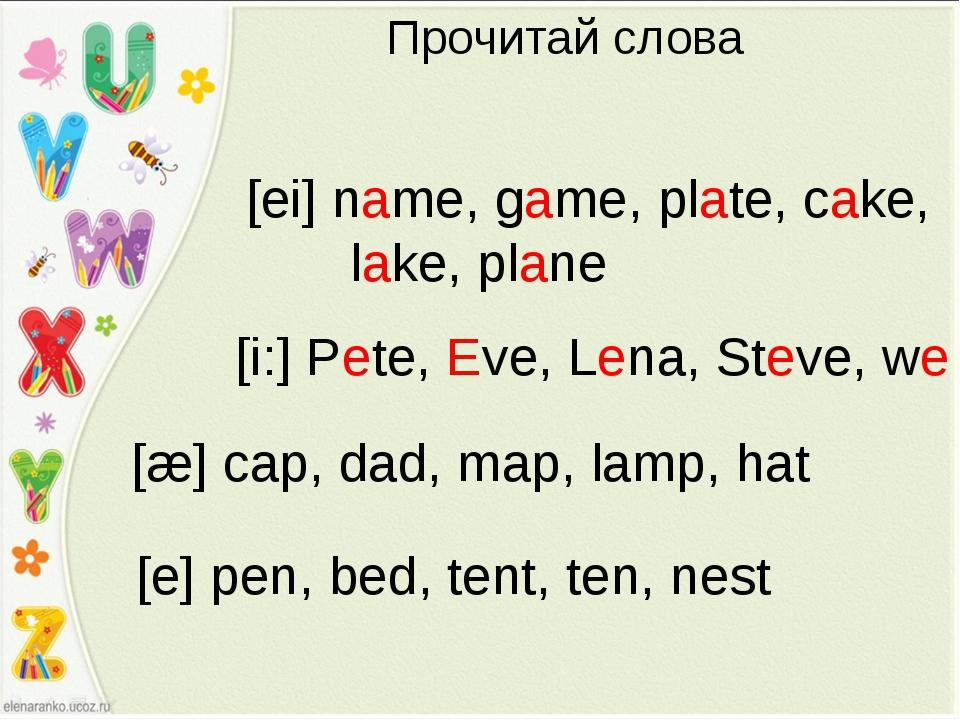 Прочитай слова [ei] name, game, plate, cake, lake, plane [i:] Pete, Eve, Lena...