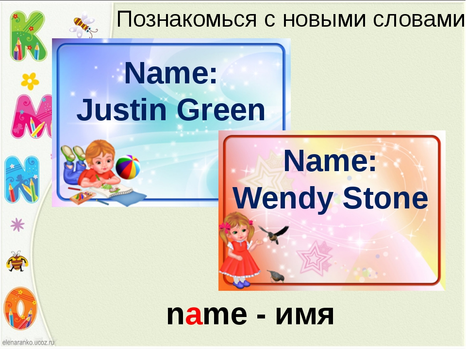 Познакомься с новыми словами name - имя Name: Justin Green Name: Wendy Stone