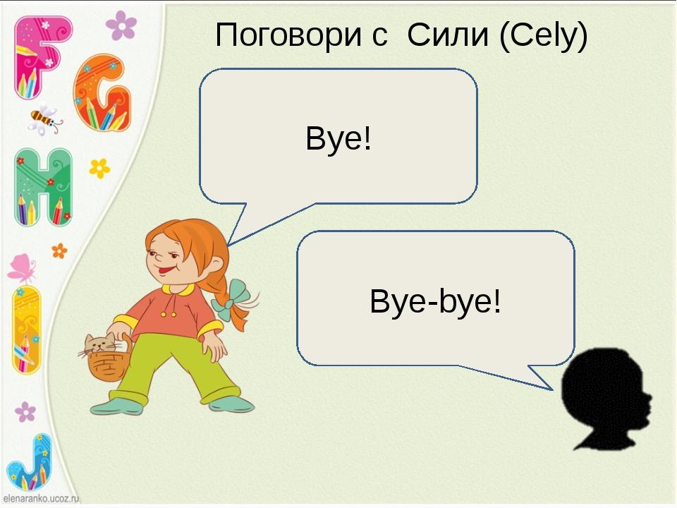 Поговори с Сили (Cely) Bye! Bye-bye!