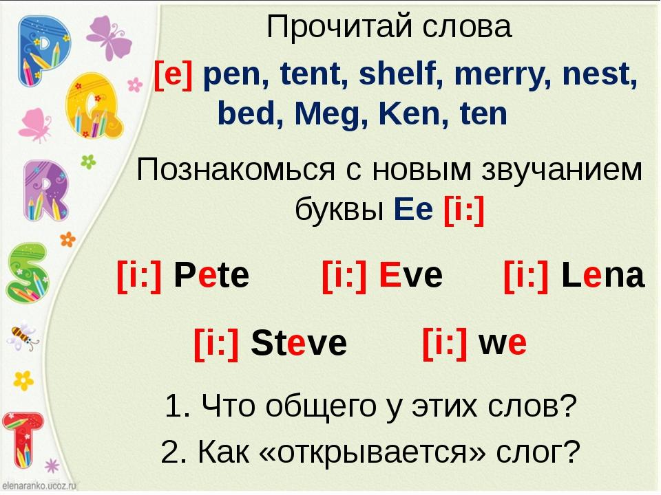 Прочитай слова [e] pen, tent, shelf, merry, nest, bed, Meg, Ken, ten Познаком...