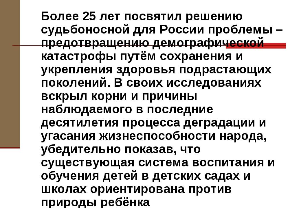 Более 25 лет посвятил решению судьбоносной для России проблемы – предотвраще...