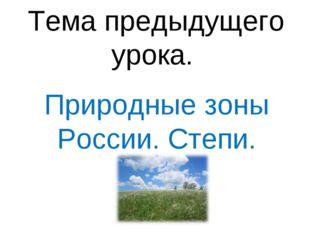 Тема предыдущего урока. Природные зоны России. Степи.