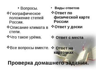 Проверка домашнего задания. Вопросы. Географическое положение степей России.