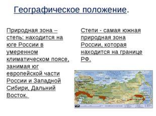 Географическое положение. Природная зона – степь: находится на юге России в у