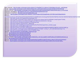 Мох сфагнум - http://t2.gstatic.com/images?q=tbn:ANd9GcTCURdpRB47TLZX1BzznxY
