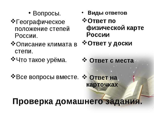 Проверка домашнего задания. Вопросы. Географическое положение степей России....