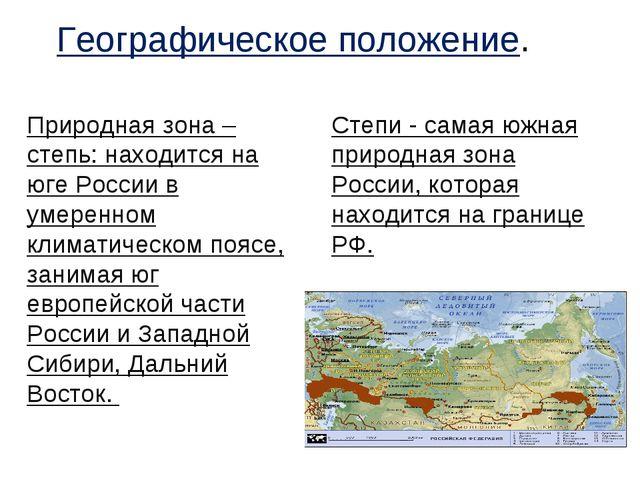 Географическое положение. Природная зона – степь: находится на юге России в у...