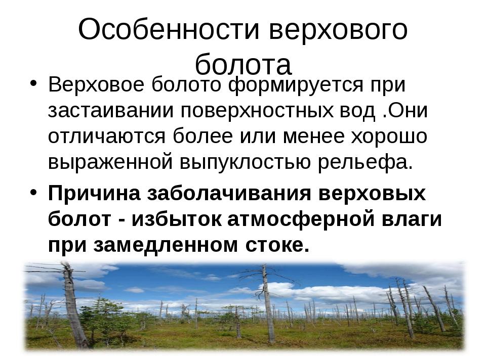 Особенности верхового болота Верховое болото формируется при застаивании пове...