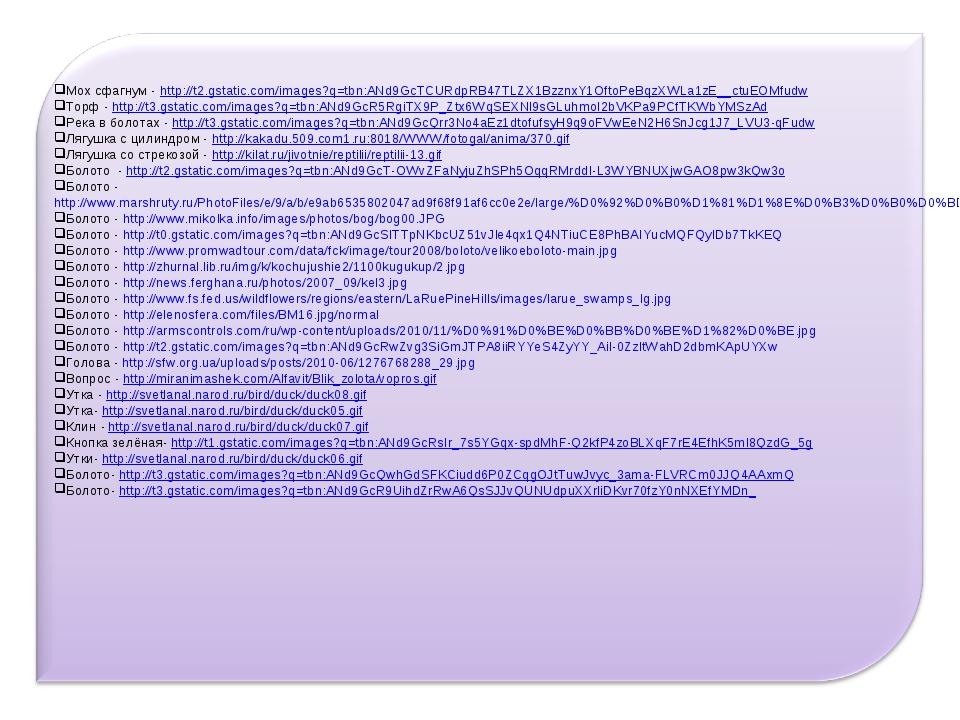 Мох сфагнум - http://t2.gstatic.com/images?q=tbn:ANd9GcTCURdpRB47TLZX1BzznxY...