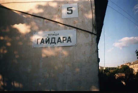http://gaydar.net.ua/fond/street4.jpg