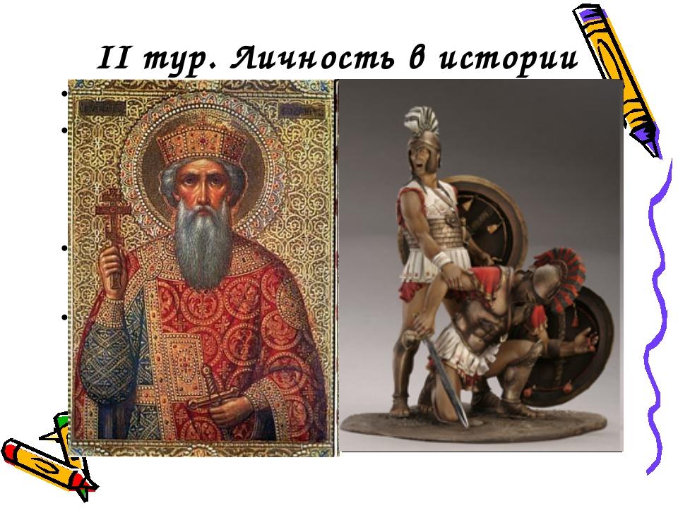 II тур. Личность в истории Он был третьим сыном князя Святослава Игоревича; С...