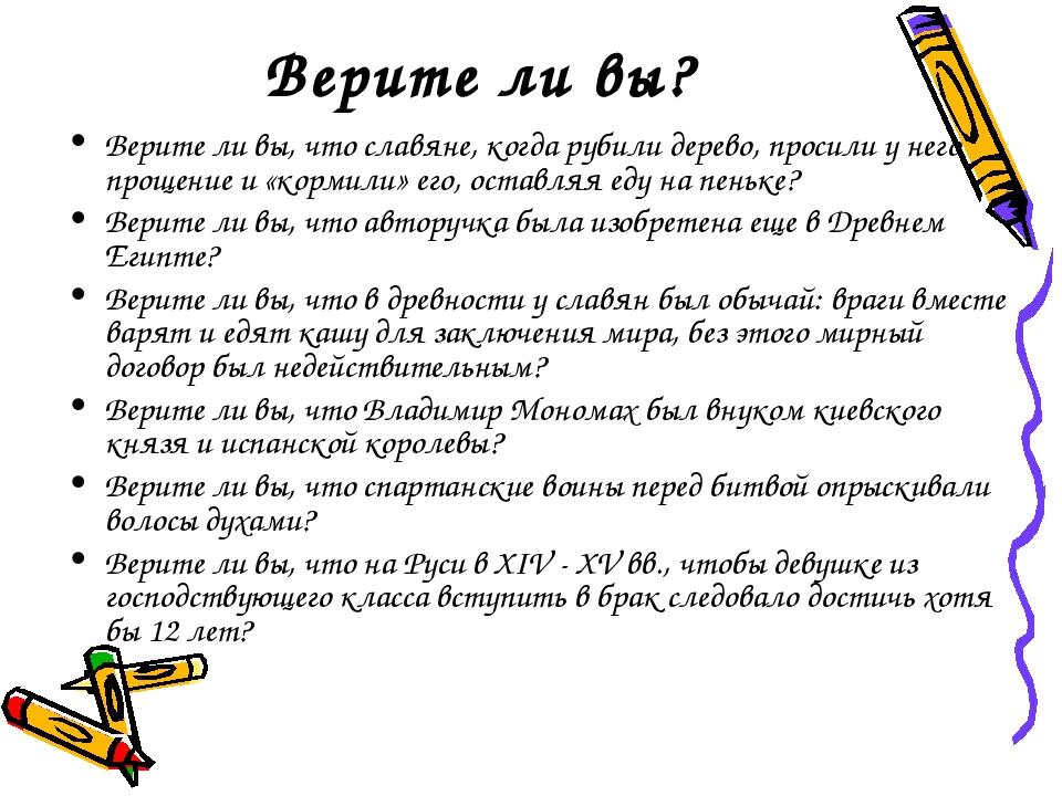 Верите ли вы? Верите ли вы, что славяне, когда рубили дерево, просили у него...