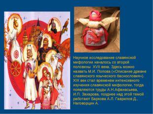 Научное исследование славянской мифологии началось со второй половины XVII в