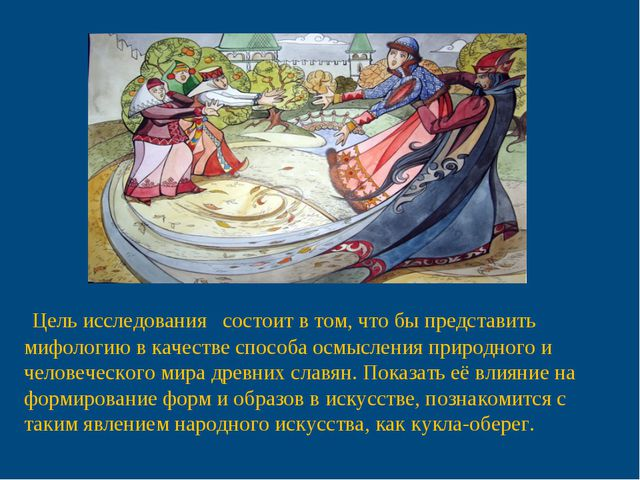 Цель исследования состоит в том, что бы представить мифологию в качестве спо...