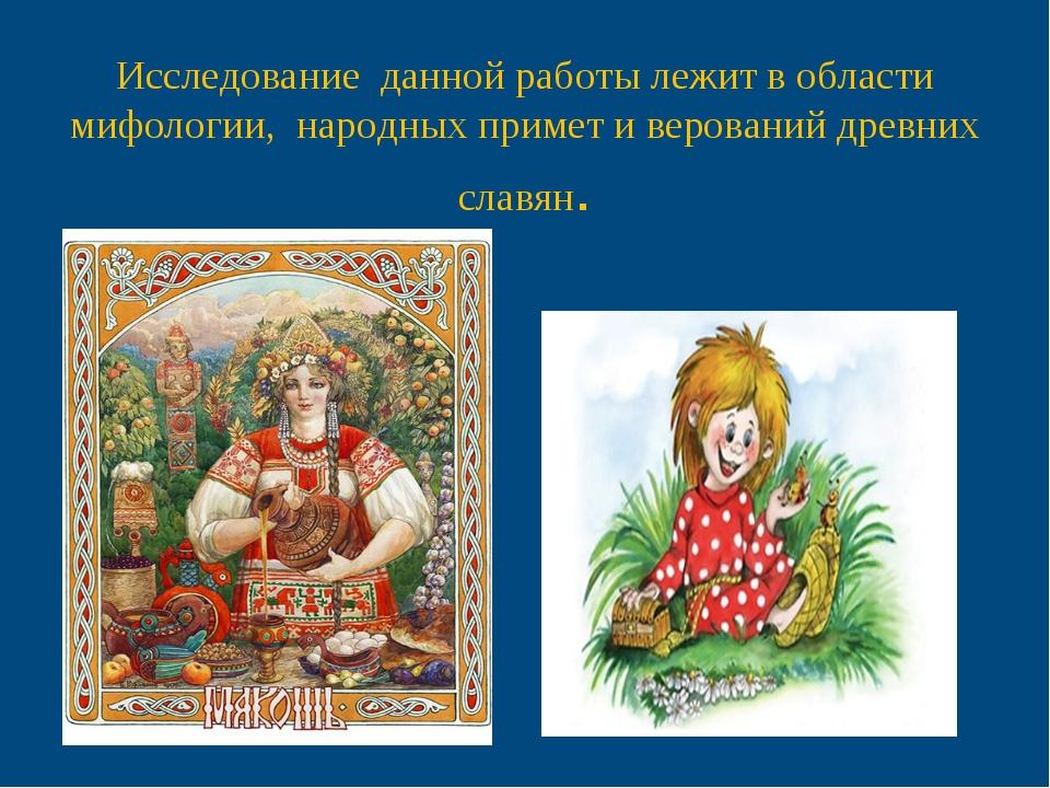 Исследование данной работы лежит в области мифологии, народных примет и веро...