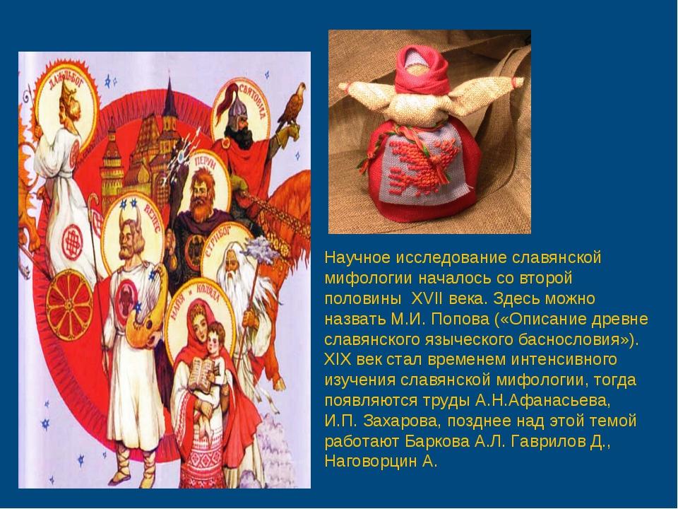 Научное исследование славянской мифологии началось со второй половины XVII в...